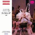 グラズノフ「ライモンダ」全幕(CD)