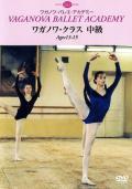 ワガノワ・クラス 中級 Ages13-15(DVD)