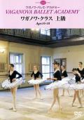 ワガノワ・クラス 上級 Ages16-18(DVD)