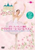 イリーナ・ペレンと踊るヴァリエーション・レッスン(DVD)