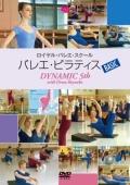 ロイヤル・バレエ・スクール「バレエ・ピラティス」BASIC(DVD)