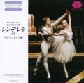 プロコフィエフ「シンデレラ」全幕(CD)