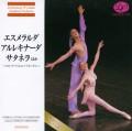 エスメラルダ/アルレキナーダ/サタネラほか〜ロシア・バレエ・パ・ド・ドゥ (CD)