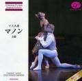 マスネ「マノン」全幕(CD)
