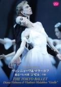 ヴィシニョーワ&マラーホフ 東京バレエ団「ジゼル」(DVD)