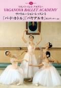 ヴァリエーション・レッスン5「パ・ド・カトル」「バヤデルカ」ガムザッティ ほか(DVD)