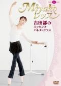 Miyakoレッスン 吉田都のエッセンス・バレエ・クラス(DVD)