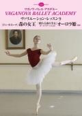 ヴァリエーション・レッスン9「ドン・キホーテ」から森の女王「眠れる森の美女」からオーロラ姫ほか(DVD)