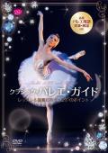 クラシック・バレエ・ガイド レッスン&鑑賞に役立つ20のポイント(DVD)