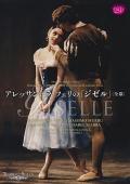 アレッサンドラ・フェリの「ジゼル」全幕(DVD)