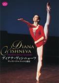 ディアナ・ヴィシニョーワ サンクトペテルブルクの新星(DVD)