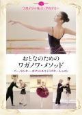 おとなのためのワガノワ・メソッド バー、センター、ポアント&キャラクター・レッスン(DVD)