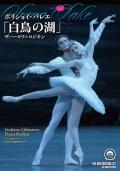 ボリショイ・バレエ「白鳥の湖」ザハーロワ&ロジキン(DVD)