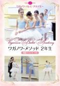 ワガノワ・メソッド 2年生 初級クラス 10〜12歳(DVD)