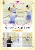 ワガノワ・メソッド 4年生 中級クラス 12〜14歳(DVD)