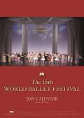 【特別値引商品】第15回世界バレエフェスティバル2019卓上カレンダー