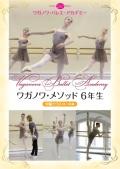 ワガノワ・メソッド 6年生 中級クラス 14〜16歳(DVD)