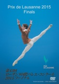 第43回ローザンヌ国際バレエ・コンクール2015ファイナル(DVD)