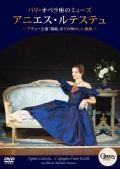 パリ・オペラ座のミューズ アニエス・ルテステュ~アデュー公演『椿姫』までの輝かしい軌跡~(DVD)