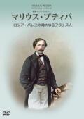 マリウス・プティパ ロシア・バレエの偉大なるフランス人(DVD)