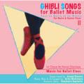 ジブリソングス・フォー・バレエ・ミュージック2(CD)