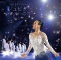 浅田真央プロデュース「ジュピター〜未来への光〜/リベラ」 (CD)