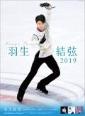 羽生結弦2019年壁掛けカレンダー