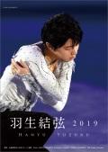 羽生結弦2019年卓上カレンダー
