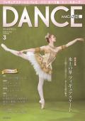 ダンスマガジン2018年3月号