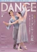 ダンスマガジン2017年4月号