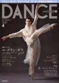 ダンスマガジン2018年4月号