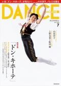 ダンスマガジン2020年7月号