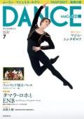 ダンスマガジン2017年7月号