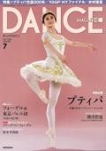 ダンスマガジン2018年7月号
