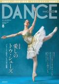 ダンスマガジン2018年8月号