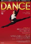 ダンスマガジン2018年10月号