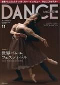 ダンスマガジン2018年11月号