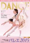 ダンスマガジン2015年1月号