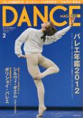 ダンスマガジン2012年2月号