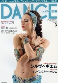 ダンスマガジン2010年3月号