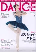 ダンスマガジン2012年5月号