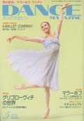 ダンスマガジン2007年5月号