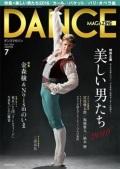 ダンスマガジン2016年7月号