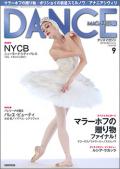 ダンスマガジン2013年9月号