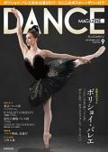 ダンスマガジン2017年9月号
