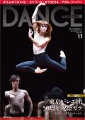 ダンスマガジン2014年11月号
