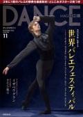 ダンスマガジン2015年11月号