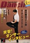 Dancin' (ダンシン) 第8号 Clara for Boys