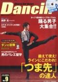 Dancin' (ダンシン) 第9号 Clara for Boys