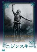 ニジンスキー(DVD)